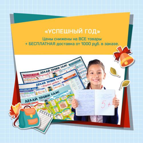 АКЦИЯ «УЧИСЬ ЛЕГКО»: скидки на все товары + БЕСПЛАТНАЯ доставка от 1000 руб.