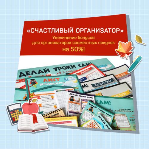 АКЦИЯ «СЧАСТЛИВЫЙ ОРГАНИЗАТОР»: увеличение бонусов для организаторов СП на 50%
