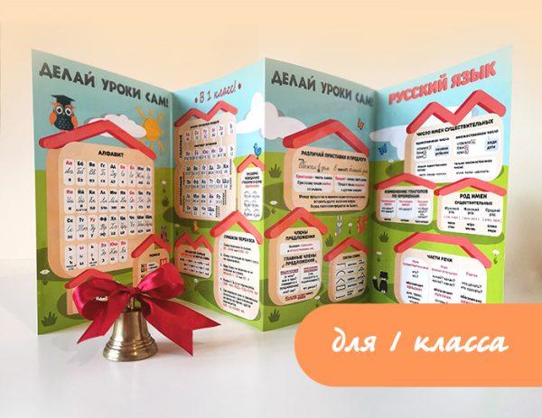 Буклет «Делай уроки сам» для 1 класса. Русский язык и Математика