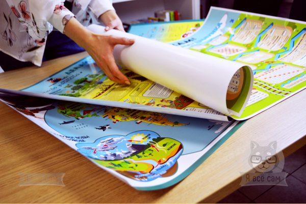 """Плакат """"Делай уроки сам"""" для 1 класса. Русский язык и Математика"""
