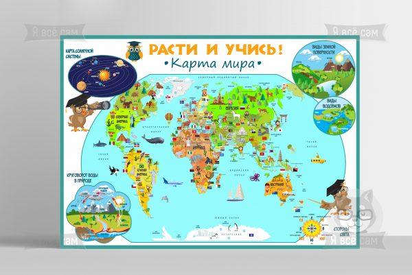 Карта мира «Расти и учись»