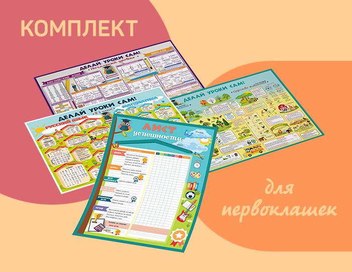 Комплект плакатов «Делай уроки сам» для 1 класса