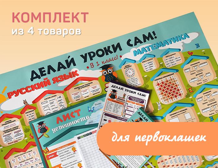 Комплект из 4 товаров «Делай уроки сам» для 1 класса