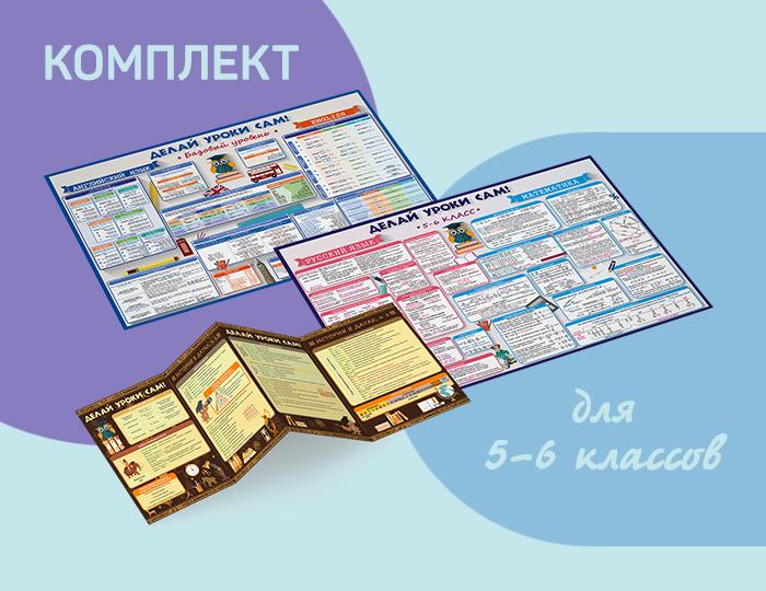 Комплект из плакатов и буклета «Делай уроки сам» для 5-6 классов