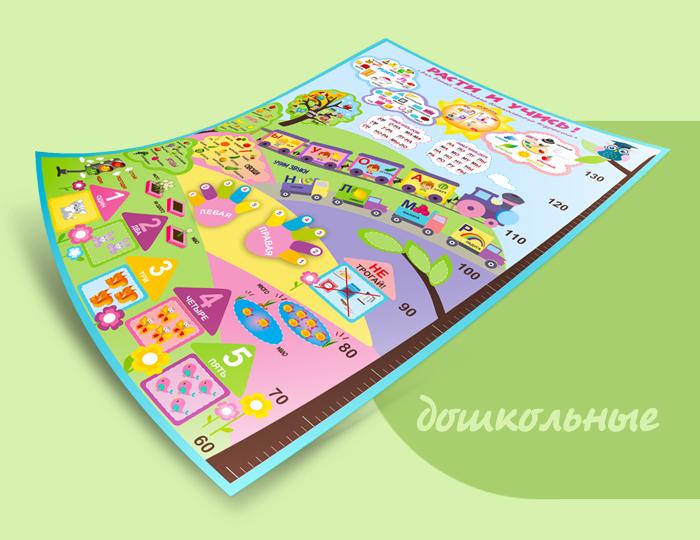 Плакат «Расти и учись» для детей младшего дошкольного возраста