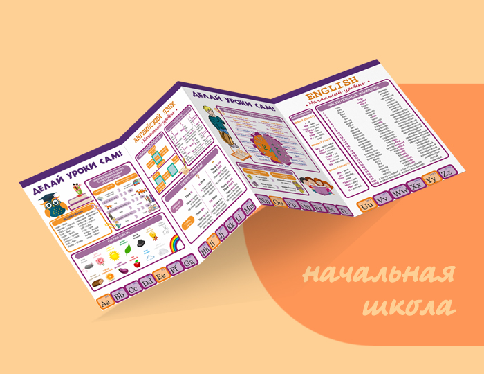Буклет «Делай уроки сам» для 1-5 классов. Английский язык: начальный уровень