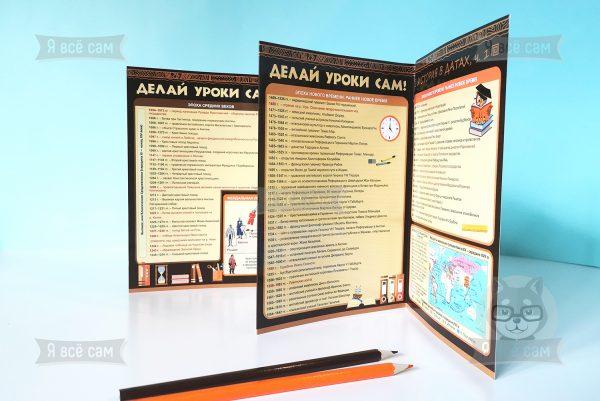 Буклет «Делай уроки сам» для 5-8 классов. История в датах ч.1