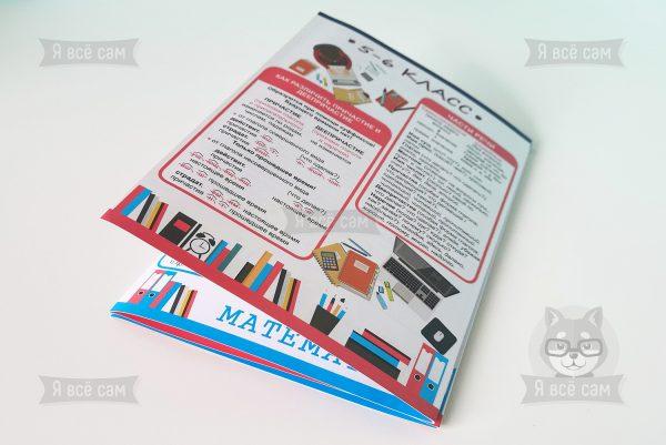 Буклет «Делай уроки сам» для 5-6 классов. Русский язык и Математика