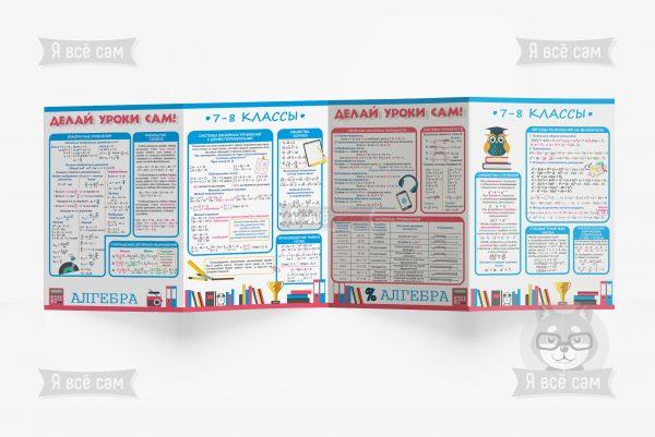 Буклет «Делай уроки сам» для 7-8 классов. Алгебра