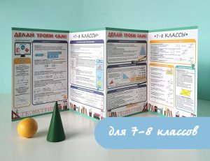 Буклет «Делай уроки сам» для 7-8 классов. Геометрия