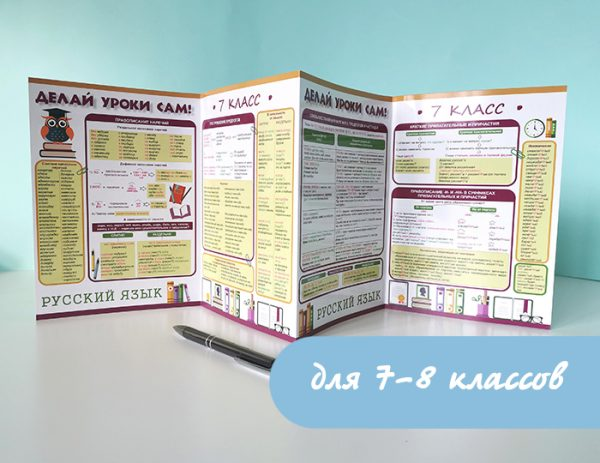 Буклет «Делай уроки сам» для 7-8 классов. Русский язык