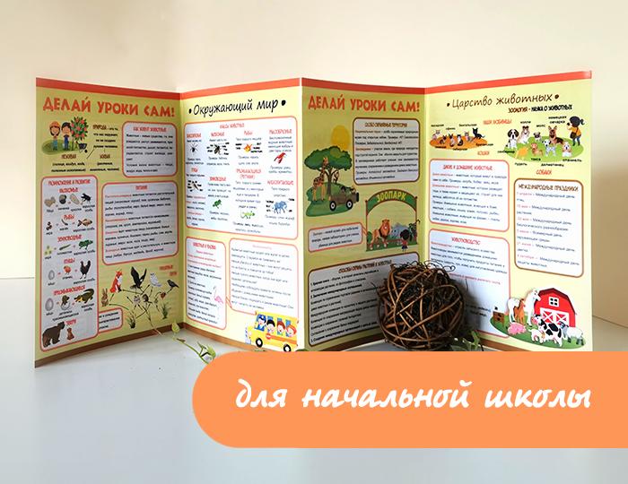 Буклет «Делай уроки сам» Окружающий мир