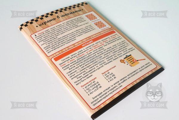 Буклет «Делай уроки сам» Шахматы