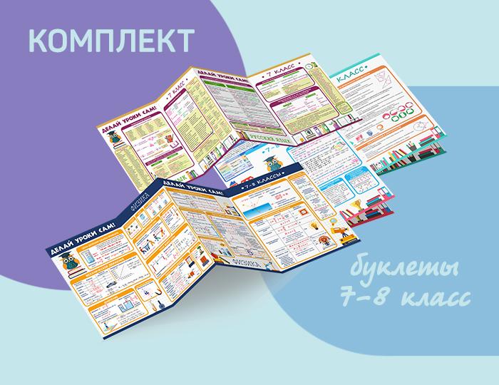 Комплект буклетов «Делай уроки сам» для 7-8 классов