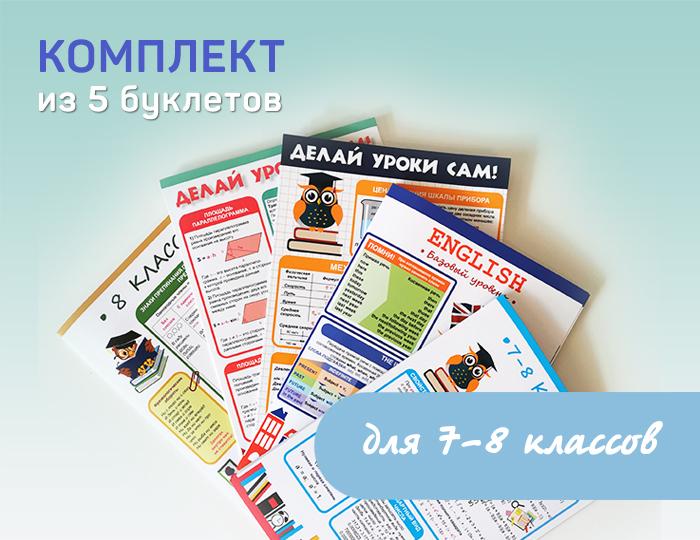 Комплект из 5 буклетов «Делай уроки сам» для 7-8 классов