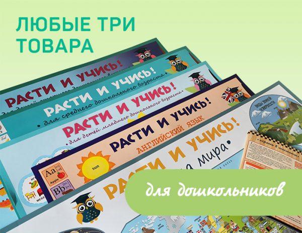 Любые 3 товара «Расти и учись» для дошкольников