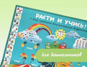 Плакат «Расти и учись» для детей среднего дошкольного возраста