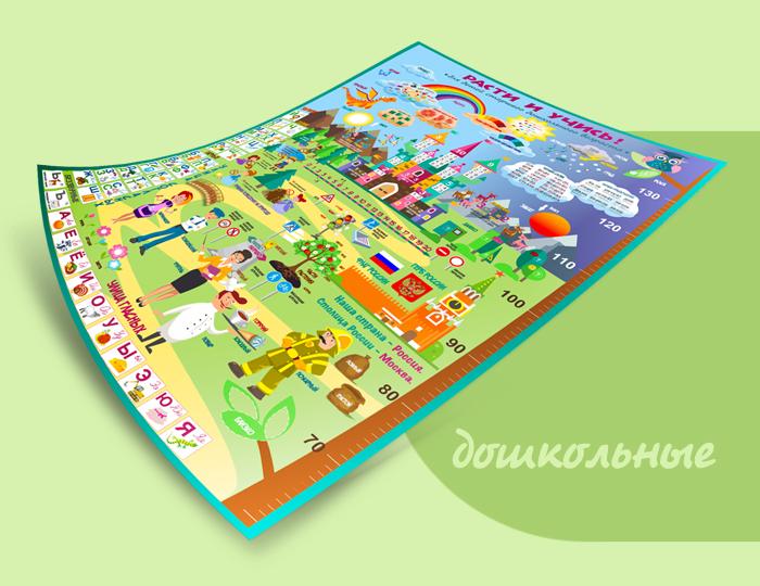 Плакат «Расти и учись» для детей старшего дошкольного возраста