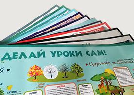 Плакаты «Делай уроки сам!»