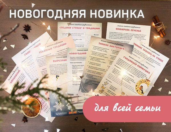 Набор «Зимние семейные развлечения»